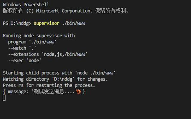 node.js安装配置socket.io
