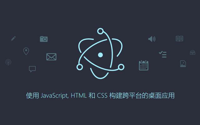 electron基础构建跨平台桌面应用 web端生成EXE文件