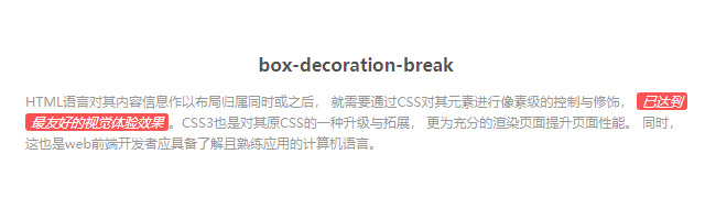 box-decoration-break