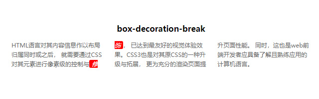columns box-decoration-break