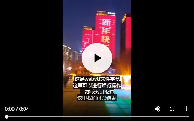WEBVTT字幕换行缩进
