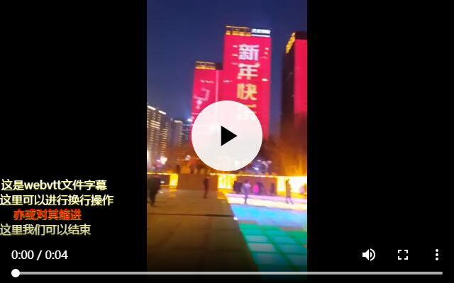 WEBVTT控制cues在视频窗口中的显示位置