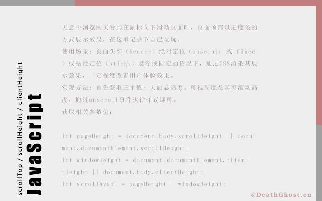 JavaScript通过onscroll实现页面顶部进度条效果