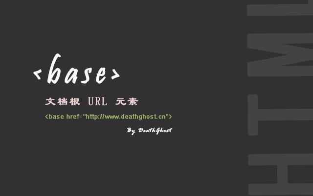 使用HTML <base>元素指定文档根URL