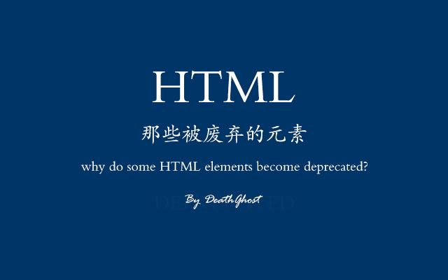 HTML那些被废弃的元素