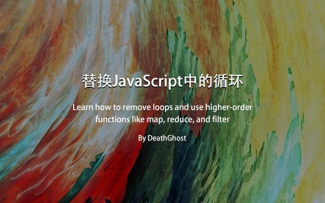 高阶函数替换JavaScript中的循环
