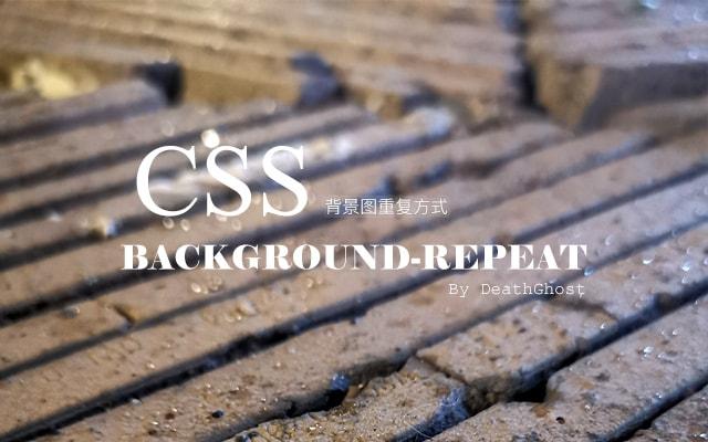 CSS background-repeat 背景图的重复方式