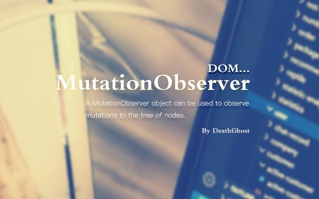 MutationObserver 监听DOM属性节点变更