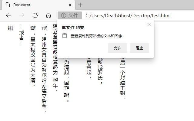 剪贴板 navigator.clipboard API 异步读写