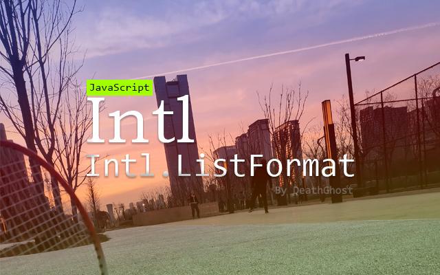 Intl.ListFormat对象 根据语言环境进行列表格式化