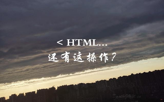 HTML ... 还有这操作?